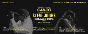 deal_cjjc_flyer_front
